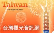 臺灣觀光資訊網