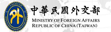 中華民國外交部