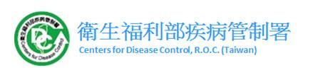衛生福利部疾病管制署