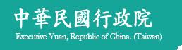 中華民國行政院