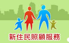 外籍配偶照護與輔導
