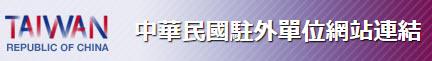 中華民國駐外單位聯合網站
