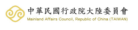 中華民國行政院大陸委員會