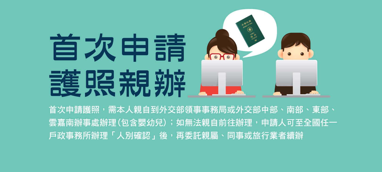 首次申請護照親辦
