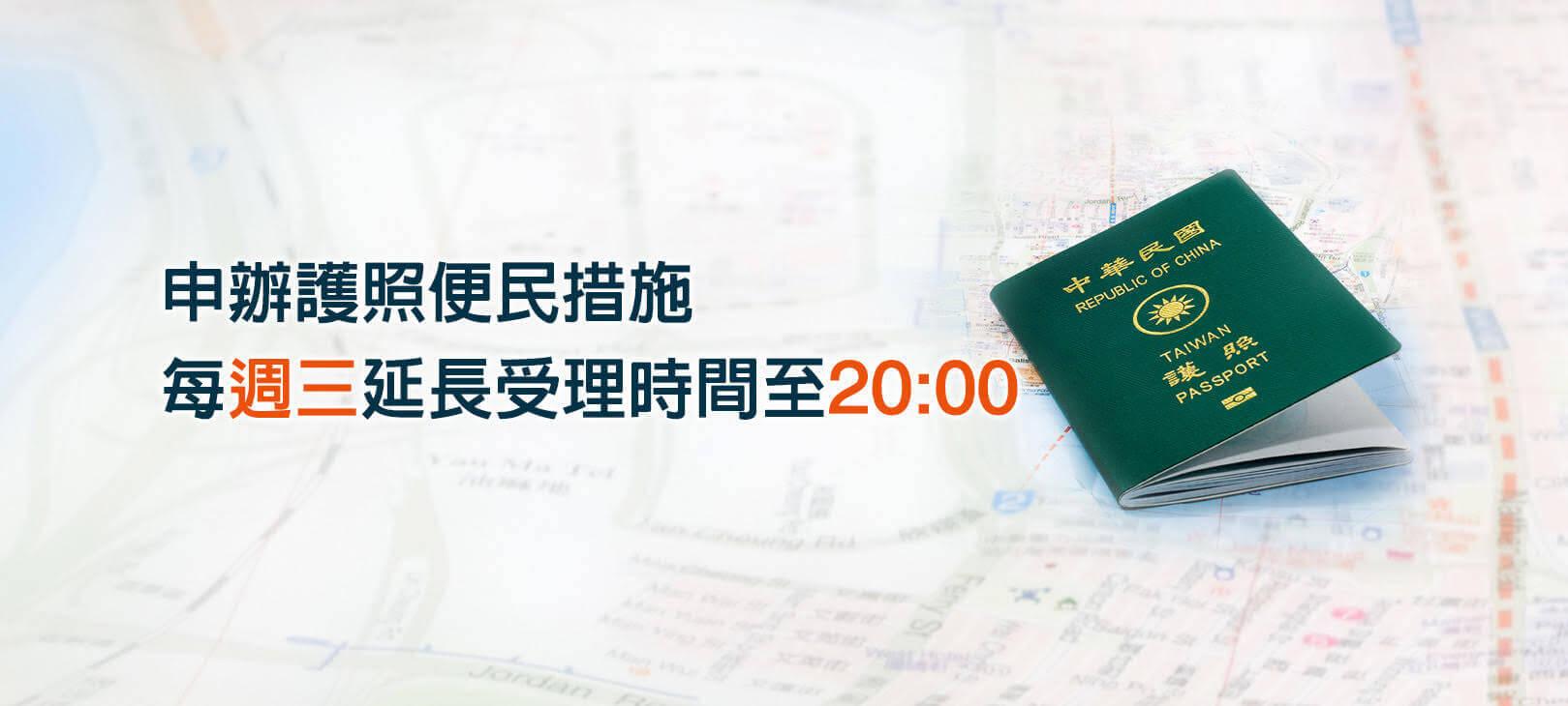 申辦護照便民措施,每週三延長受理時間至晚上八點
