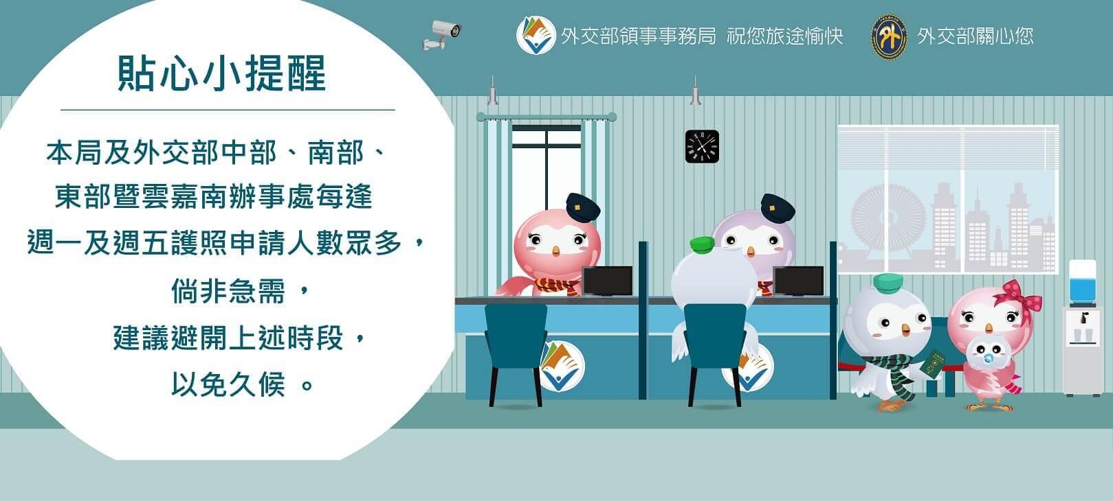 本局及外交部中部、南部、東部暨雲嘉南辦事處每逢週一及週五申辦護照人數眾多......