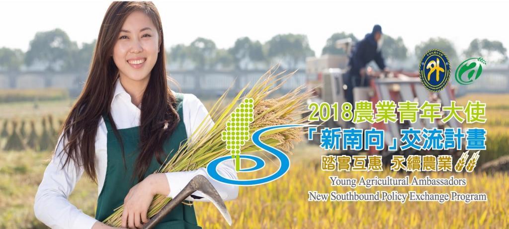 2018農業青年大使新南向交流計畫