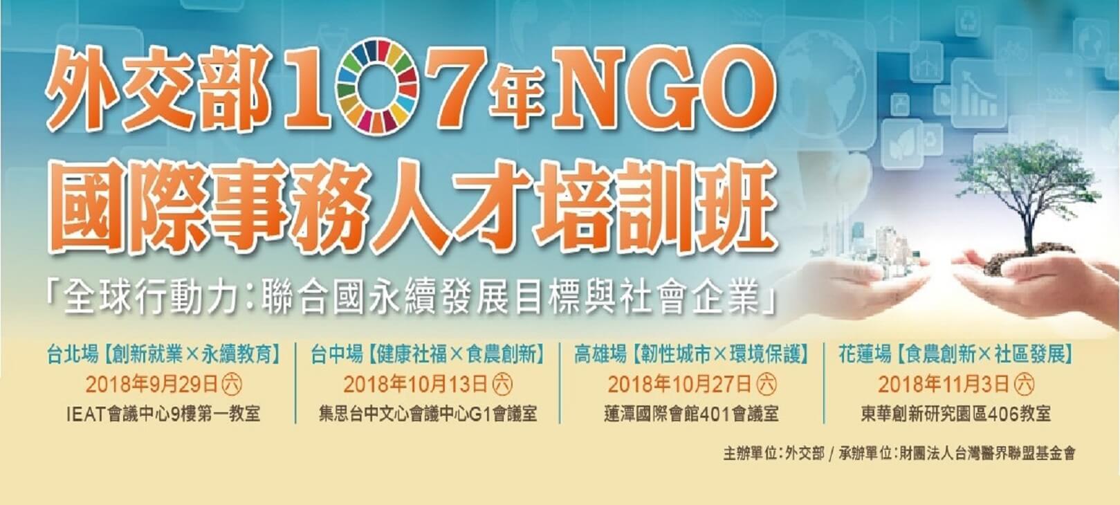 外交部107年NGO國際事務人才培訓班