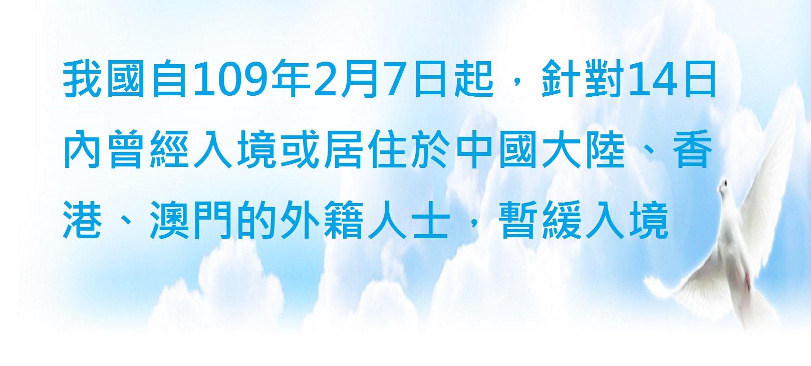 我國自109年2月7日起,針對14日內曾經入境或居住於中國大陸、香港、澳門的外籍人士,暫緩入境