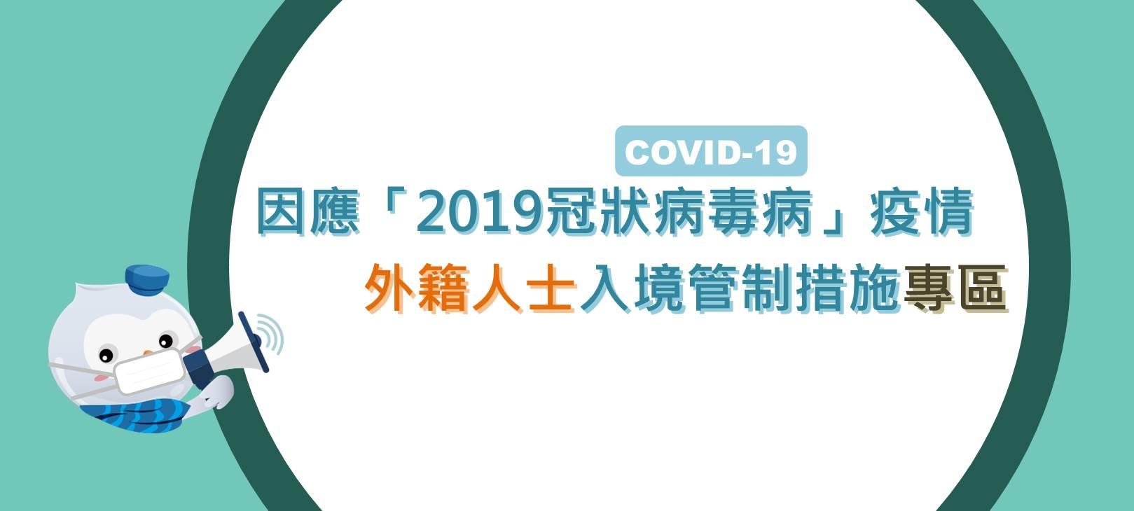 因應「2019冠狀病毒病(COVID-19)」疫情 外籍人士入境管制措施專區