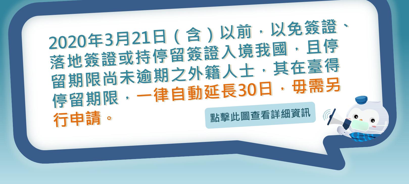 簽證停留期限延長30天措施