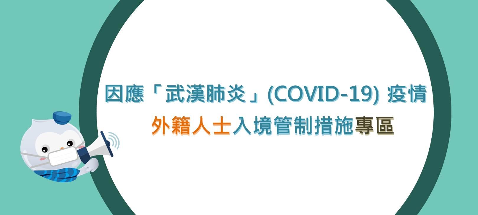 因應「武漢肺炎」(COVID-19)疫情外籍人士入境管制措施專區