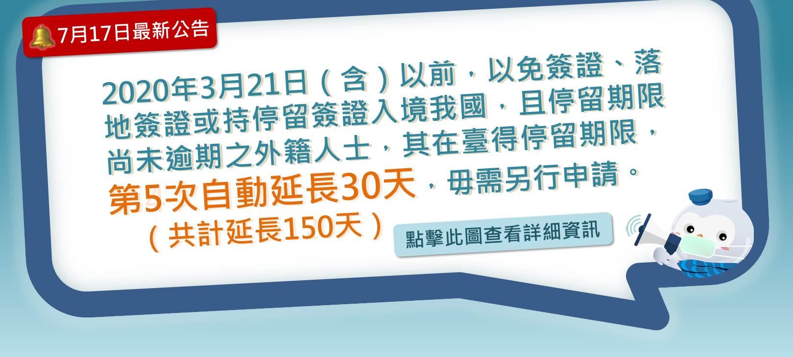 第五次簽證停留期限延長措施