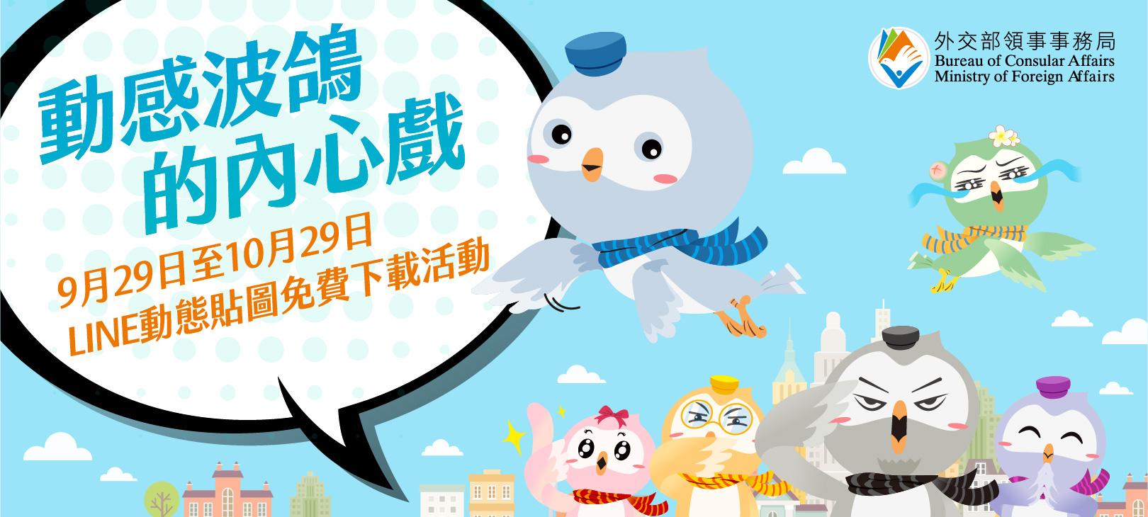 LINE官方帳號「動感波鴿的內心戲」動態貼圖免費下載活動