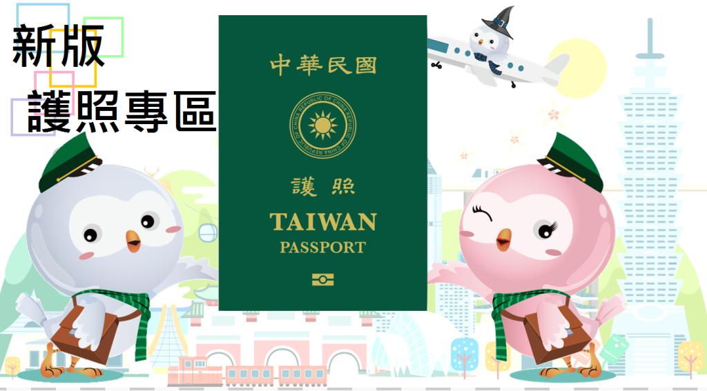 外交部已於110年1月11日發行提升台灣辨識度的新版護照